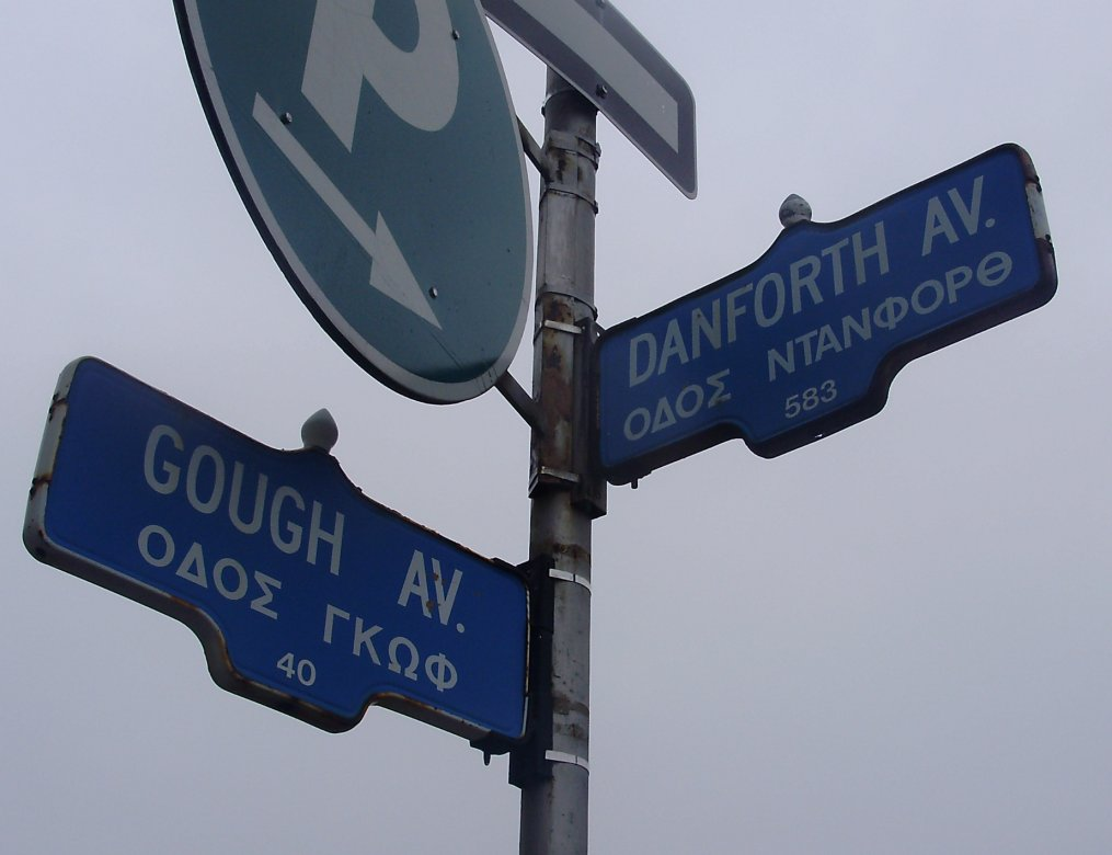 Bilingual Greek and English street signs in The Danforth (Greektown Toronto).